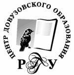 Центр довузовского образования РГГУ